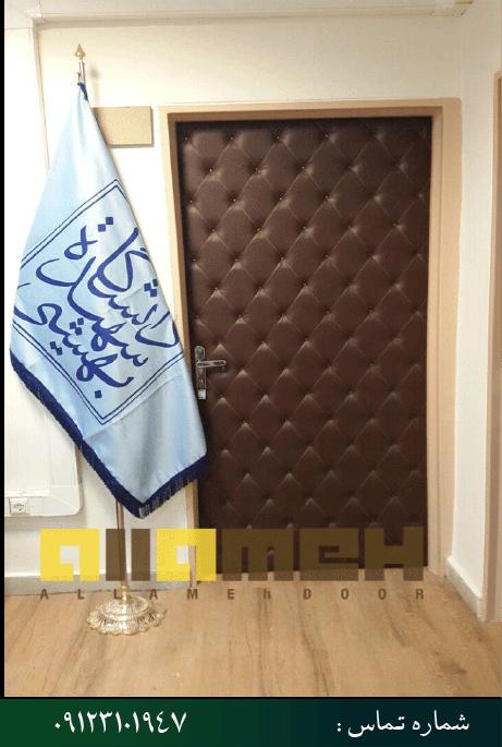 درب های چرمی دانشگاه شهید بهشتی